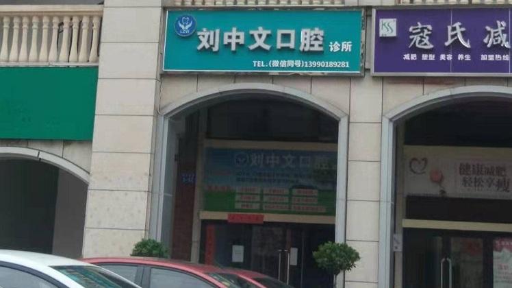 绵阳科创区刘中文口腔诊所防辐射工程施工