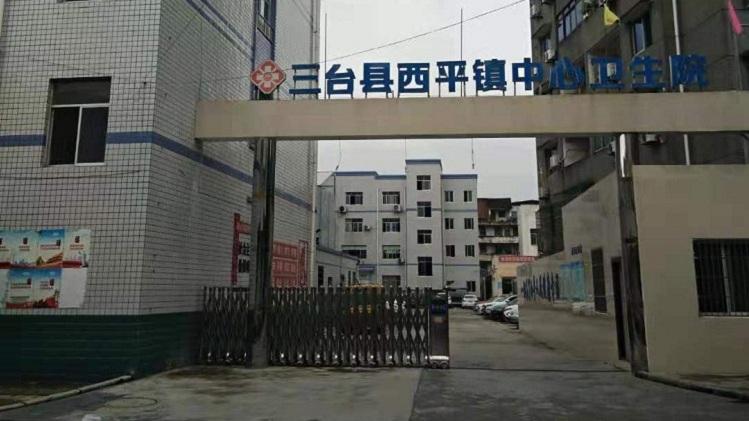 三台县西平镇中心卫生院防辐射工程