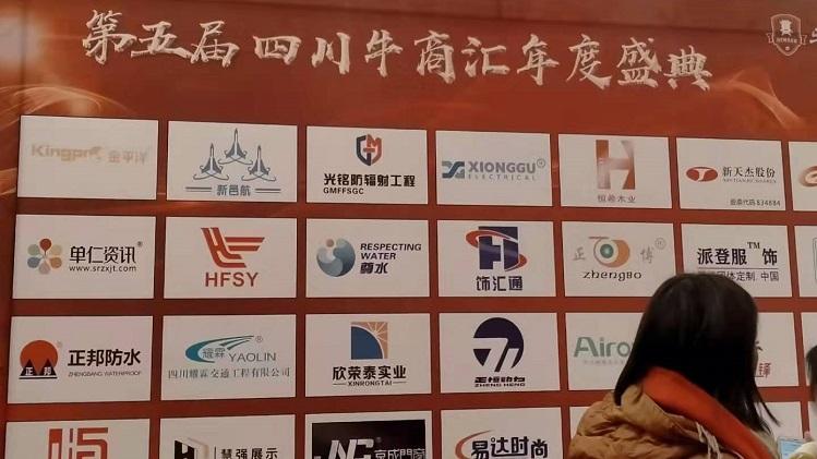 光铭防辐射工程公司带你走进第五届四川牛商汇年度盛典