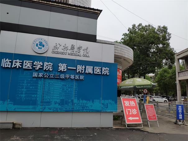 成都医学院附属医院射线防护改造工程