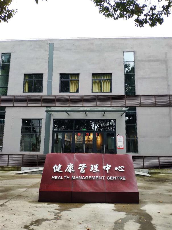 郫都区中医院射线防护改造工程验收
